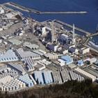 삼중수소,오염수,일본,원전,한국,후쿠시마,배출,발생,물질,기준