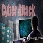 일본,공격,사이버,혐의,중국,경찰