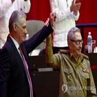 쿠바,카스트로,디아스카넬,대통령,공산당,총서기