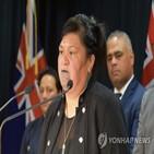 뉴질랜드,중국,파이브,아이즈,관계,장관