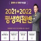 공인중개사,에듀윌,강의,평생회원반,부산,이론