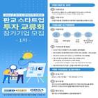 스타트업,지원,투자교류회,예정