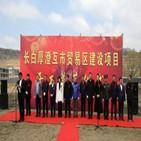 창바이,중국,호시무역구,북한,지난해,지린성,조성