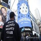 가상화폐,코인베이스,비트코인,가격,상장,변동성,시장,투자자,순매수
