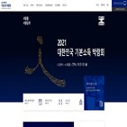 기본소득,전시관,온라인,박람회,대한민국,홈페이지