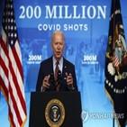 접종,2억,취임,백신,바이든,도스