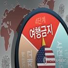 미국,4단계,국무부,여행금지