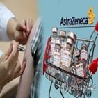 아스트라제네카,공급,백신,소송,계약