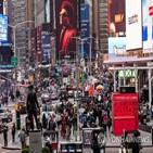 뉴욕,관광,뉴욕시,코로나19,방문객
