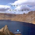 김일성,회고록,의원,세기,논란