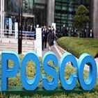 포스코,홍보,대관,시민단체,미얀마,커뮤니케이션,강화,조직,여당,정치권