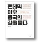 중국,통제,코로나19,서구,초기,사태