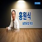 회장,남양유업,사실,상무,홍원식,내용,이번주