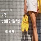 패션,힙합퍼,증가,여름패션,여름