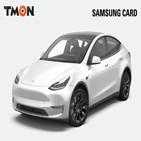 티몬,차량,삼성카드,테슬라