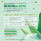 주제,한국영양학회,교수
