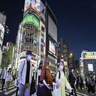 지역,긴급사태,코로나19,도쿄,휴업