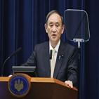 접종,총리,스가,임기,긴급사태,일본,총재
