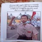체포,타이,미얀마,군부,포상금