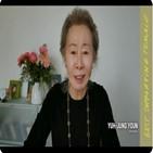 윤여정,미나리,여우조연상,수상,감독
