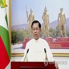 아세안,미얀마,참석,앰네스티,군부,지역,이날