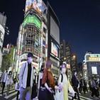 긴급사태,지역,도쿄,코로나19,휴업