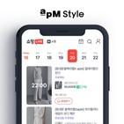 에이피엠,방송,동대문,스타일