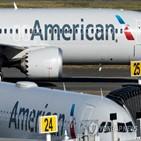 항공사,항공,운항,코로나19,미국