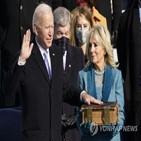 바이든,미국,취임,대통령,트럼프,중국,평가,동맹,지지율,달러