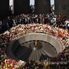 터키,미국,집단학살,오스만제국,대통령,바이든,아르메니아인,아르메니아,학살