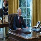 대통령,바이든,취임,트럼프,국정,지지도,미국,정책,코로나19,사건
