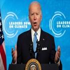 신장,미국,중국,정상회의,대통령,바이든,탄압