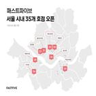 패스트파이브,계약,지점,서울,건물주,예정,인테리어