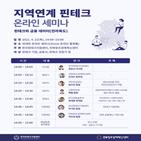 테크,세미나,전북창조경제혁신센터,데이터,한국핀테크지원센터,온라인,진행,팀장