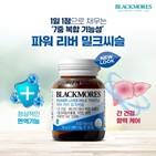 블랙모어스,원료,비타민,리버,파워,건강