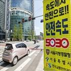 도로,자동차,속도,시민,정부,보행자,운전자,운전,제한,규제