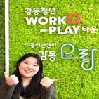 청년,정보,오랑,다양,서울청년센터,필요,매니저,업무,청년정책,전달