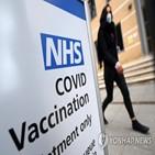 접종,백신,영국,코로나19,예약