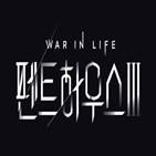 펜트하우스3,방송,시청률,최고,펜트하우스,로건리