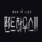 방송,펜트하우스3,시청률,최고,로건리,펜트하우스