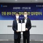 인증,금융결제원,신한금융그룹