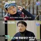 사기,박은수,돼지농장,사건
