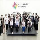다양성위원회,한국,차별