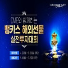 한국투자증권,개최