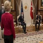 집행위원장,터키,여성,폰데어라이,미셸,의전