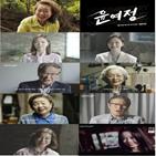 윤여정,배우,다큐멘터리