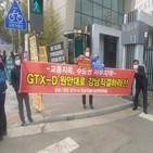 김포,노선,집회,서울