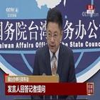대만,국호,중국,민진당,경고,개정