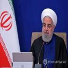 이란,유출,대통령,리프,녹취