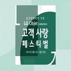 LG,구매,오브제컬렉션,고객,가전